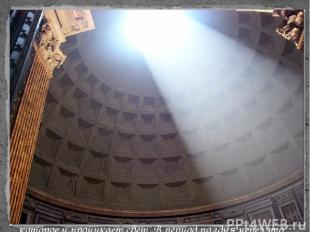 Огромный купол и ротонда представляют собой шедевр римской строительной техники: