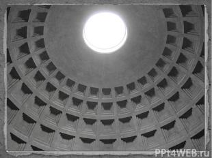 Ротонда Пантеона, выложенная из кирпича и облицованная мрамором, в своей структу