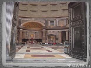 Пантеон отличается классической ясностью и целостностью композиции внутреннего п
