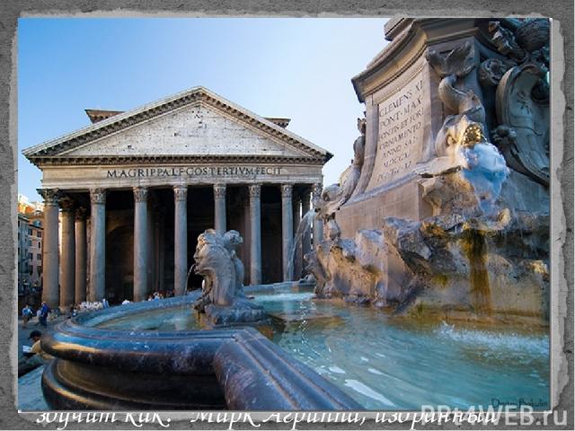 Пантеон — памятник центрическо-купольной архитектуры периода расцвета архитектуры Древнего Рима, построенный во II веке н. э. при императоре Адриане на месте предыдущего Пантеона, выстроенного за два века до того Марком Випсанием Агриппой. Латинская…