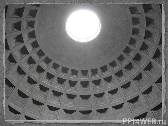 """Ротонда Пантеона, выложенная из кирпича и облицованная мрамором, в своей структуре обозначает сложную символику космоса, а """"око"""" на вершине купола — символ солнечного диска, единственный источник света в здании. Есть легенда, что отверстие в куполе …"""