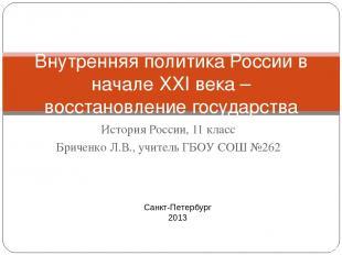 История России, 11 класс Бриченко Л.В., учитель ГБОУ СОШ №262 Внутренняя политик