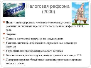 Налоговая реформа (2000) Цель – ликвидировать «теневую экономику», стимулировать