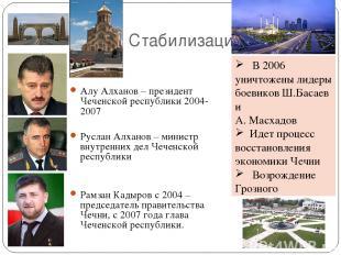 Стабилизация Алу Алханов – президент Чеченской республики 2004-2007 Руслан Алхан