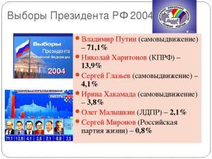 Выборы Президента РФ 2004 Владимир Путин (самовыдвижение) – 71,1% Николай Харито