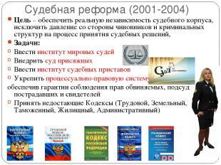 Судебная реформа (2001-2004) Цель – обеспечить реальную независимость судебного