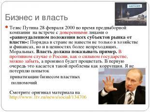 Бизнес и власть Тезис Путина 28 февраля 2000 во время предвыборной компании на в