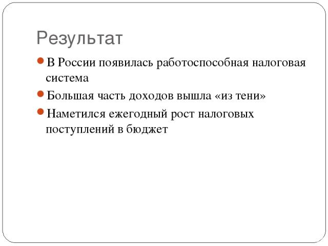 Результат В России появилась работоспособная налоговая система Большая часть доходов вышла «из тени» Наметился ежегодный рост налоговых поступлений в бюджет