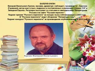 ВАЛЕРІЙ КУКЛІН Валерий Васильевич Куклин, прозаик, драматург, публицист, прожива