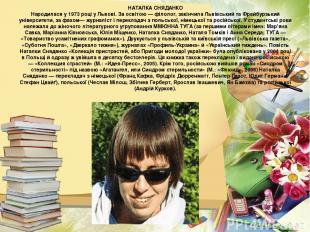 НАТАЛКА СНЯДАНКО Народилася у 1973 році у Львові. За освітою — філолог, закінчил