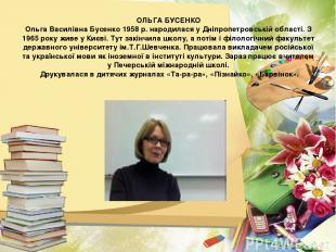 ОЛЬГА БУСЕНКО Ольга Василівна Бусенко 1958 р. народилася у Дніпропетровській обл