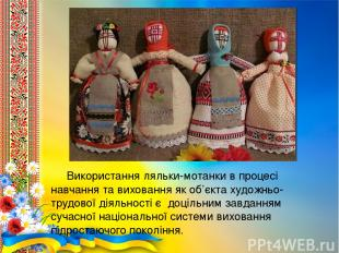 Використання ляльки-мотанки в процесі навчання та виховання як об'єкта художньо-