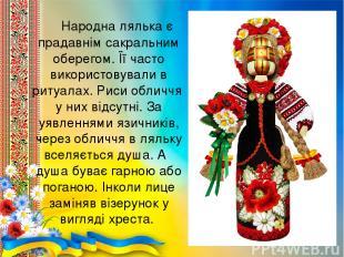 Народна лялька є прадавнім сакральним оберегом. Її часто використовували в ритуа