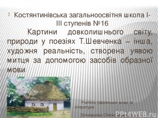 Картини довколишнього світу, природи у поезіях Т.Шевченка − інша, художня реальн