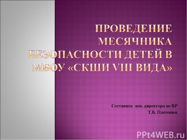 Составила зам. директора по ВР Т.В. Плетенюк