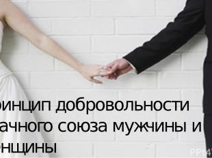 Принцип добровольности брачного союза мужчины и женщины