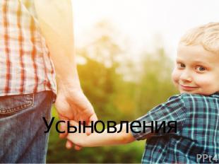 Усыновления