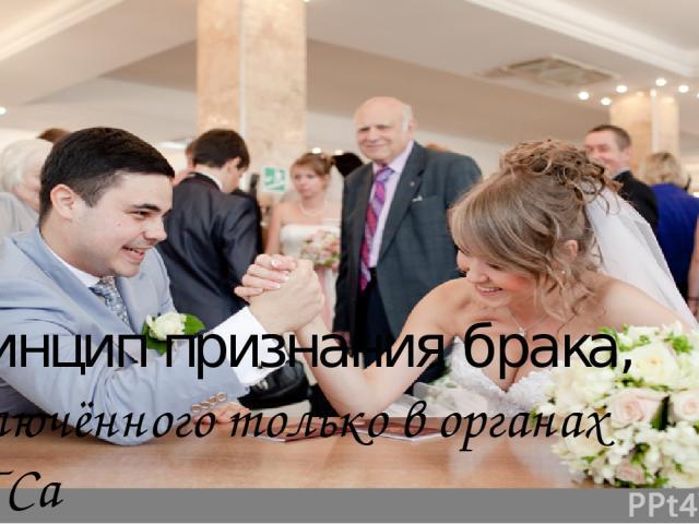Принцип признания брака, заключённого только в органах ЗАГСа