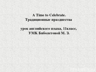 A Time to Celebrate. Традиционные празднества урок английского языка, 11класс, У
