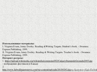 Использованные материалы: I. Virginia Evans, Jenny Dooley. Reading &Writing Targ
