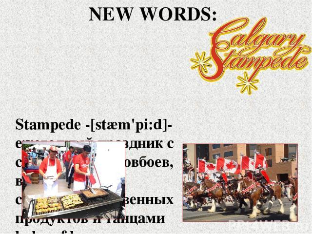 Stampede -[stæm'pi:d]- ежегодный праздник с состязаниями ковбоев, выставкой сельскохозяйственных продуктов и танцами bales of hay – тюки с сеном NEW WORDS: