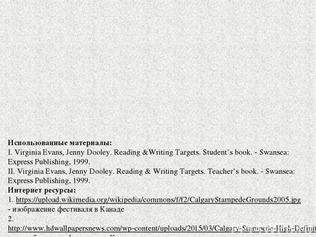 Использованные материалы: I. Virginia Evans, Jenny Dooley. Reading &Writing Targets. Student's book. - Swansea: Express Publishing, 1999. II. Virginia Evans, Jenny Dooley. Reading & Writing Targets. Teacher's book. - Swansea: Express Publishing, 199…