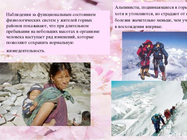 Альпинисты, поднимающиеся в горы повторно, хотя и утомляются, но страдают от горной болезни значительно меньше, чем участвующие в восхождении впервые. Наблюдения за функциональным состоянием физиологических систем у жителей горных районов показывают…