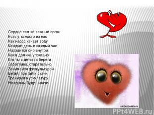 Сердце самый важный орган Есть у каждого из нас Как насос качает воду Каждый ден
