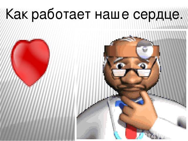 Как работает наше сердце.