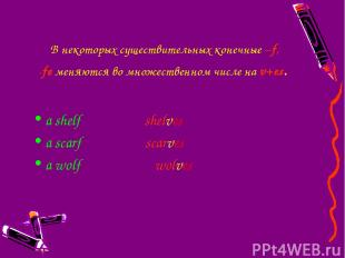 В некоторыхсуществительныхконечные –f, -feменяются во множественном числе на