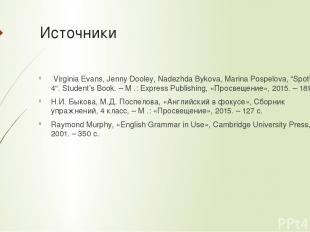 """Источники Virginia Evans, Jenny Dooley, Nadezhda Bykova, Marina Pospelova, """"Spo"""