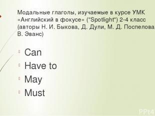 """Модальные глаголы, изучаемые в курсе УМК «Английский в фокусе» (""""Spotlight"""") 2-4"""