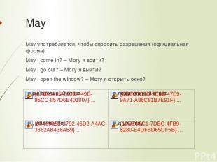 May May употребляется, чтобы спросить разрешения (официальная форма). May I come