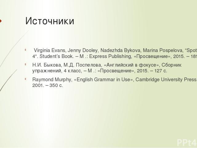 """Источники Virginia Evans, Jenny Dooley, Nadezhda Bykova, Marina Pospelova, """"Spotlight 4"""