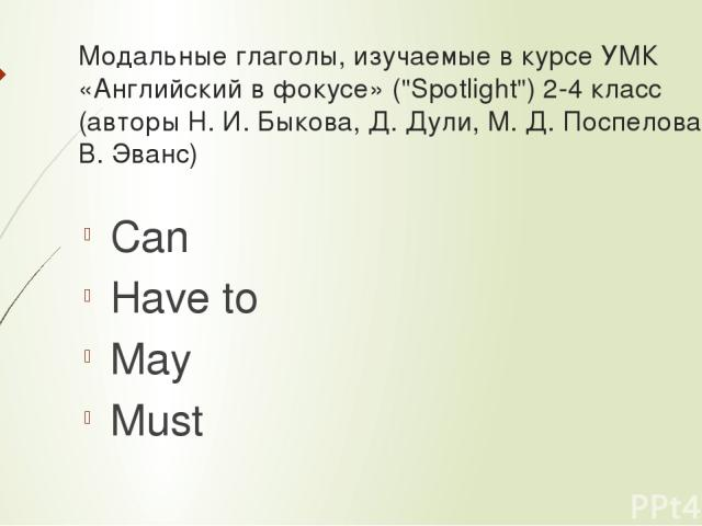 Модальные глаголы, изучаемые в курсе УМК «Английский в фокусе» (
