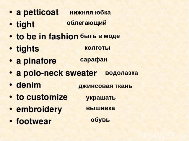 a petticoat tight to be in fashion tights a pinafore a polo-neck sweater denim to customize embroidery footwear нижняя юбка облегающий быть в моде колготы сарафан водолазка джинсовая ткань украшать вышивка обувь