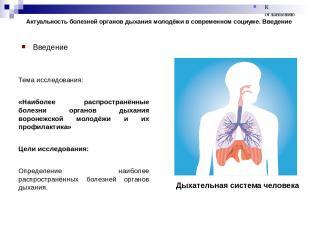 Актуальность болезней органов дыхания молодёжи в современном социуме. Введение В