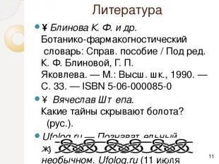 Литература ↑Блинова К. Ф. и др.Ботанико-фармакогностический словарь: Справ. по
