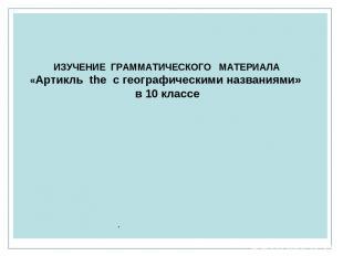 ИЗУЧЕНИЕ ГРАММАТИЧЕСКОГО МАТЕРИАЛА «Артикль the с географическими названиями» в