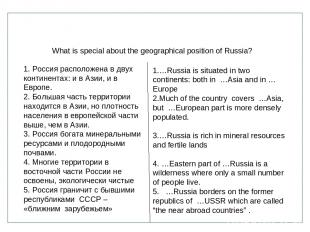 …Russia is situated in two continents: both in …Asia and in …Europe Much of the