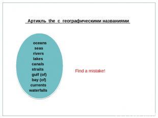 Артикль the с географическими названиями Find a mistake! oceans seas rivers lake