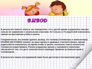 ВЫВОД В результате нашего опроса, мы определили, что у детей зрение ухудшилось в