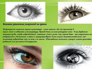 Влияние различных излучений на зрение Инфракрасное излучение экрана компьютера -