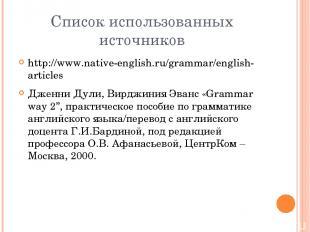 Список использованных источников http://www.native-english.ru/grammar/english-ar