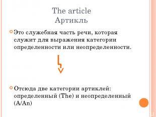 The article Артикль Это служебная часть речи, которая служит для выражения катег
