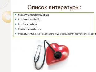 Список литературы: http://www.morphology.dp.ua http://www.vrach.info http://nsau