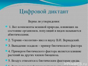 Цифровой диктант Верны ли утверждения: 1. Все компоненты неживой природы, влияющ