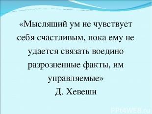 «Мыслящий ум не чувствует себя счастливым, пока ему не удается связать воедино р