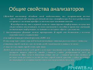 Общие свойства анализаторов 1.Каждый анализатор обладает своей модальностью, т.е
