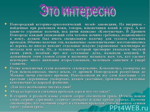 Новгородский историко-археологический музей- заповедник. На витринах – найденные при раскопках ножи, топоры, наконечники копий и стрел. А вот какие-то странные палочки, под ними написано «Копоушечки». В Древнем Новгороде каждый уважающий себя челове…